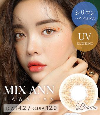 [1ヶ月着用/シリコンハイドロゲル] MIX ANN Hawaiian Brown/ 1538</BR>DIA:14.2mm, 度あり‐6.00まで