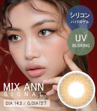 [1ヶ月着用/シリコンハイドロゲル] MIX ANN Signal Brown / 1550</BR>DIA:14.2mm, 度あり‐6.00まで