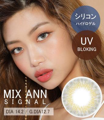 [1ヶ月着用/シリコンハイドロゲル] MIX ANN Signal Gray / 1549</BR>DIA:14.2mm, 度あり‐6.00まで